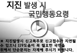 지진 발생시 국민 행동요령(소방서).jpg