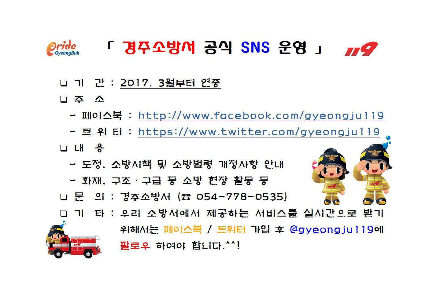 「 경주소방서 공식 SNS 운영 」001.jpg