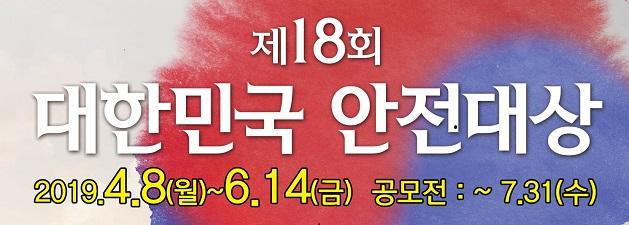 제18회 대한민국 안전대상_홈페이지 배너1.jpg