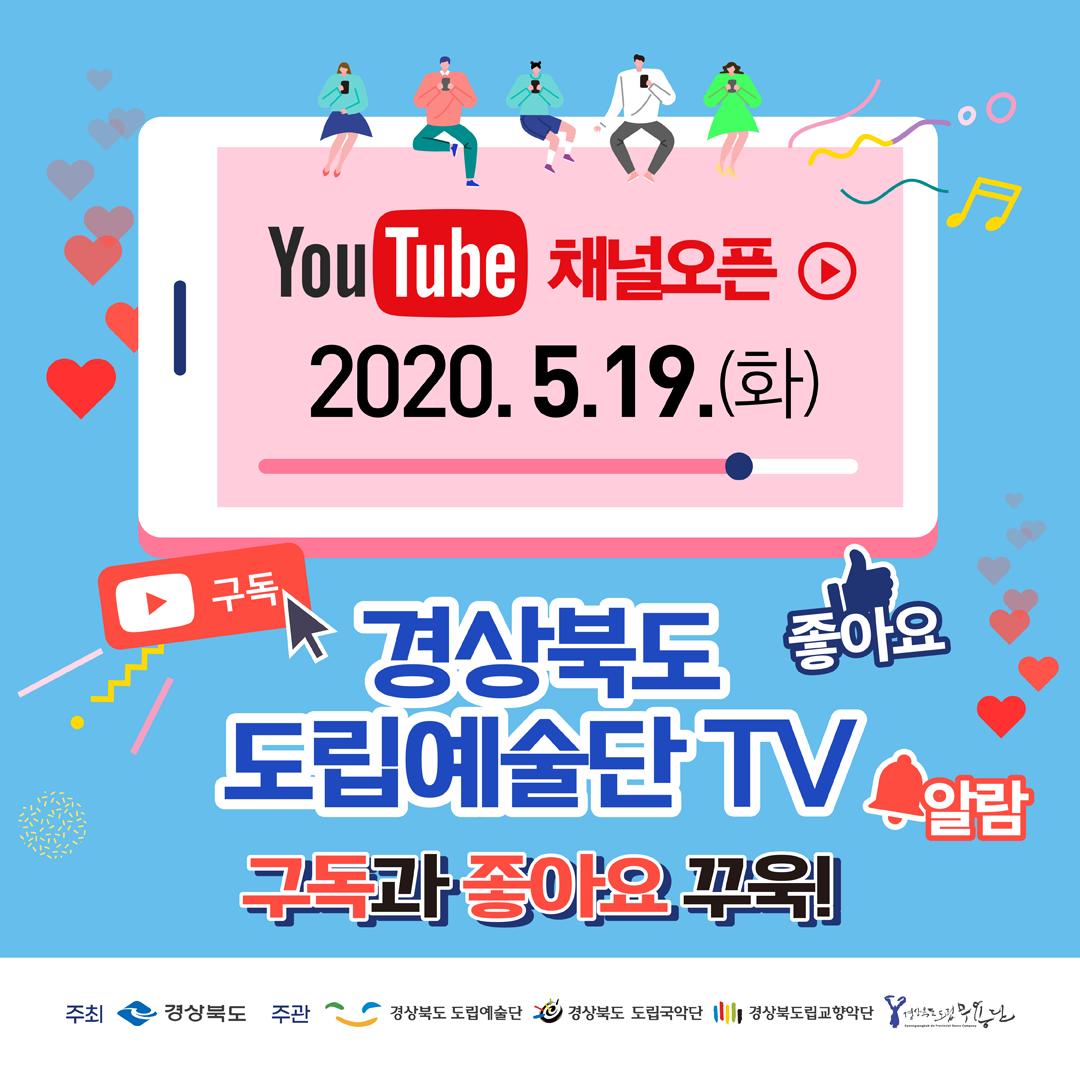 유튜브 채널 개설(경북도립예술단).png