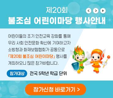 팝업존_불조심한마당.jpg
