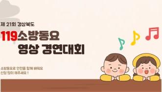 119소방동요대회 포스터_수정.jpg